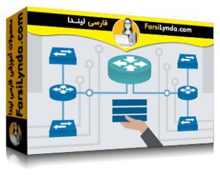 لیندا _ آموزش کسب گواهی سیسکو (CCNP ENARSI (300-410 بخش 1: فناوری های لایه 3 (با زیرنویس فارسی AI)