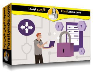 لیندا _ آموزش کسب گواهی سیسکو (CCNP ENARSI (300-410 بخش 3: امنیت زیرساخت (با زیرنویس فارسی AI)