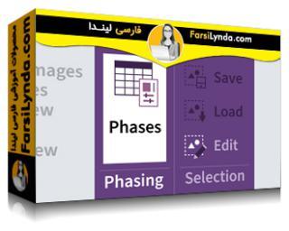 لیندا _ آموزش رویت: گزینههای فاز بندی و طراحی (با زیرنویس فارسی AI)