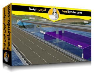 لیندا _ آموزش InfraWorks: طراحی پل (با زیرنویس فارسی AI)