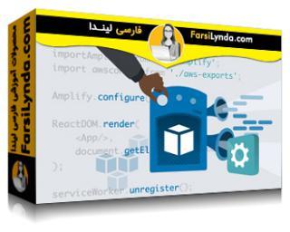 لیندا _ آموزش ساخت یک برنامه React با استفاده از AWS Amplify (با زیرنویس فارسی AI)