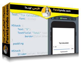 لیندا _ آموزش معرفی توسعه App برای iOS 14 (با زیرنویس فارسی AI)