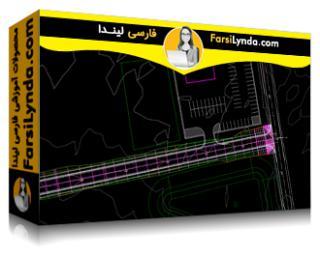 لیندا _ آموزش کسب گواهی حرفهای اتودسک: Civil 3D برای طراحی زیرساخت (با زیرنویس فارسی AI)