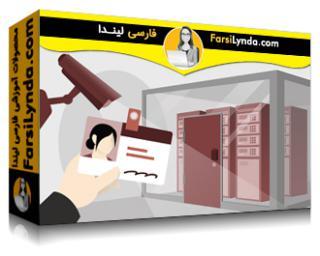 لیندا _ آموزش کسب گواهی (CompTIA Security+ (SY0-601 بخش 5: طراحی و اجرای امنیت فیزیکی (با زیرنویس فارسی AI)