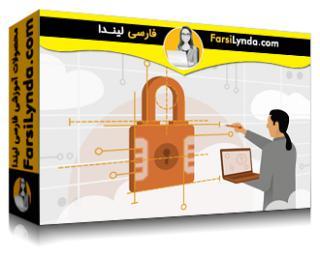 لیندا _ آموزش کسب گواهی (CompTIA Security+ (SY0-601 بخش 6: طراحی و اجرای امنیت ابر (با زیرنویس فارسی AI)