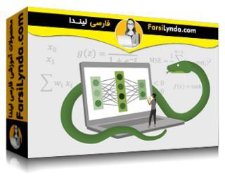 لیندا _ آموزش شبکههای عصبی در پایتون (با زیرنویس فارسی AI)