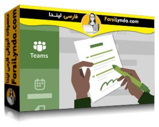 لیندا _ آموزش مایکروسافت تیم برای تدریس (با زیرنویس فارسی AI)