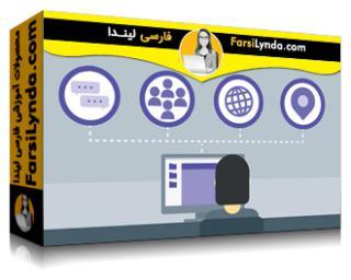 لیندا _ آموزش بازاریابی شبکههای اجتماعی: مدیریت انجمن های آنلاین (با زیرنویس فارسی AI)