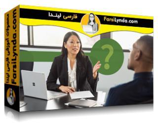 لیندا _ آموزش نحوه پرسیدن سوالات فروش عالی (با زیرنویس فارسی AI)