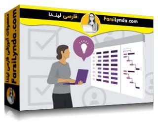 لیندا _ آموزش نکات سریع مایکروسافت پروجکت (با زیرنویس فارسی AI)