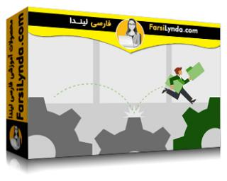 لیندا _ آموزش تیزهوشی در بیزنس برای مدیران پروژه (با زیرنویس فارسی AI)