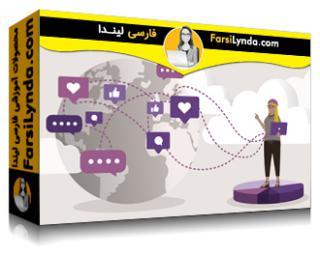 لیندا _ آموزش مبانی بازاریابی بین المللی (با زیرنویس فارسی AI)