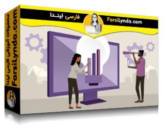 لیندا _ آموزش استراتژی فناوری Lean: مدیریت پورتفولیوی نوآوری (با زیرنویس فارسی AI)