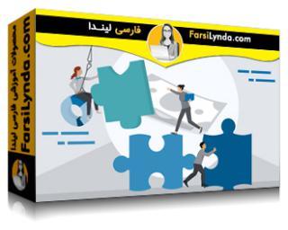 لیندا _ آموزش استراتژی فناوری Lean: مدیریت مالی برای پشتیبانی از چابکی بیزنس (با زیرنویس فارسی AI)