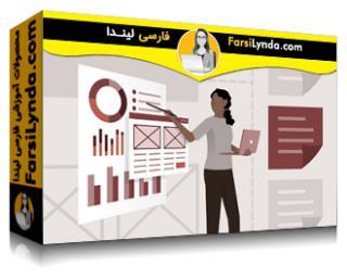 لیندا _ آموزش عمیق UX: تجزیه و تحلیل داده (با زیرنویس فارسی AI)