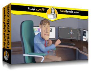 لیندا _ آموزش ساخت یک انیمیشن شخصیت کامل در بلندر 2.9 (با زیرنویس فارسی AI)
