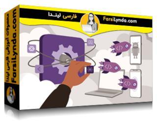 لیندا _ آموزش انتخاب یک ابزار توسعه Cross-Platform (با زیرنویس فارسی AI)