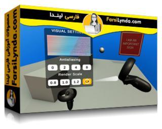 لیندا _ آموزش یونیتی: ساخت رابطهای کاربری VR (با زیرنویس فارسی AI)
