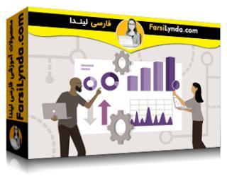 لیندا _ آموزش مبانی مدیریت خدمات IT: اقدامات و معیارها (با زیرنویس فارسی AI)