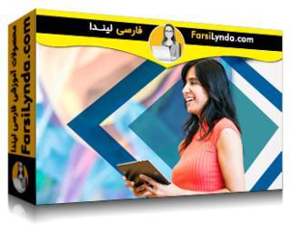 لیندا _ آموزش افزایش اعتماد به نفس، سخنرانی عمومی و عملکرد خود (با زیرنویس فارسی AI)