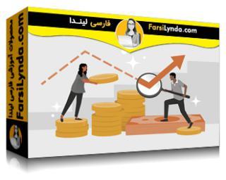 لیندا _ آموزش راهنمای پنج مرحلهای برای تسلط بر پول خود (با زیرنویس فارسی AI)