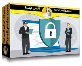 لیندا _ آموزش کسب گواهی (CompTIA Security+ (SY0-601 بخش 7: طراحی و اجرای امنیت Endpoint (با زیرنویس فارسی AI)