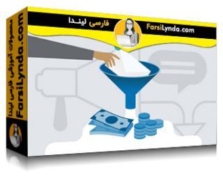 لیندا _ آموزش مبانی بازاریابی: قیف بازاریابی (با زیرنویس فارسی AI)