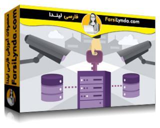 لیندا _ آموزش کسب گواهی SSCP بخش 2 (آپدیت 2020): عملیات امنیتی و مدیریت (با زیرنویس فارسی AI)