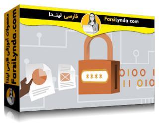 لیندا _ آموزش کسب گواهی SSCP بخش 5 (آپدیت 2020): رمزنگاری (با زیرنویس فارسی AI)