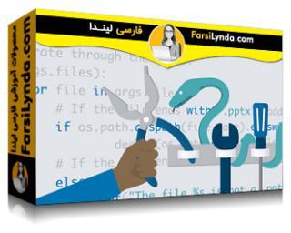 لیندا _ آموزش ساخت ابزار با پایتون (با زیرنویس فارسی AI)