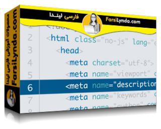 لیندا _ آموزش HTML: متادیتا در Head (با زیرنویس فارسی AI)