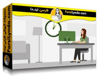 لیندا _ آموزش مدیریت زمان: کار از خانه (با زیرنویس فارسی AI)