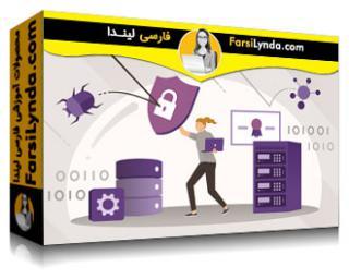 لیندا _ آموزش کسب گواهی (CompTIA Security+ (SY0-601 بخش 9: عملیات امنیت سایبری و پاسخ به حادثه (با زیرنویس فارسی AI)
