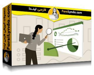لیندا _ آموزش پیشرفته گوگل آنالیتیکز (آپدیت 2020) (با زیرنویس فارسی AI)