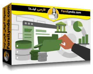 لیندا _ آموزش SAP Business One: امور مالی و بانکی (با زیرنویس فارسی AI)