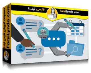 لیندا _ آموزش مایکروسافت تیم: خودکارسازی با رباتها، کانکشن ها و جریان ها (با زیرنویس فارسی AI)