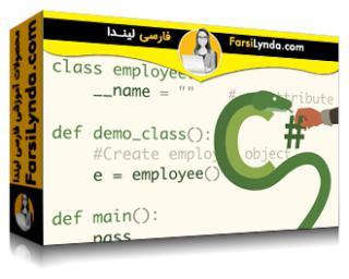 لیندا _ آموزش پایتون برای برنامه نویسان سی شارپ (با زیرنویس فارسی AI)