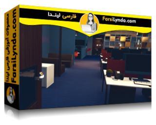 لیندا _ آموزش طرح تعاملی موتور آنریل برای پروژههای ArchViz (با زیرنویس فارسی AI)