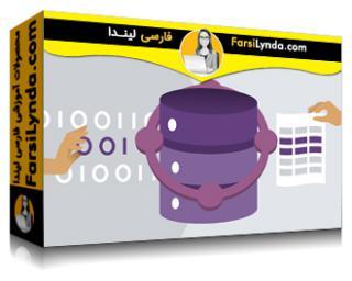لیندا _ آموزش شیرپوینت برای شرکت: مدیریت داده (با زیرنویس فارسی AI)