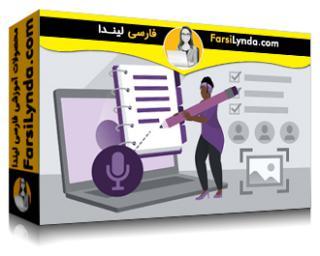 لیندا _ آموزش نکاتی برای یادداشت برداری در مایکروسافت آفیس 365 (با زیرنویس فارسی AI)