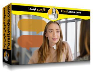 لیندا _ آموزش ارتباط بین فردی (با زیرنویس فارسی AI)