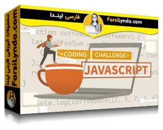 لیندا _ آموزش چالشهای کد: جاوااسکریپت (با زیرنویس فارسی AI)