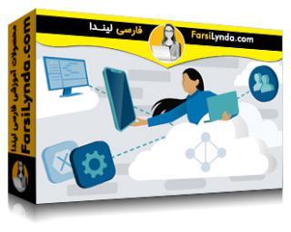 لیندا _ آموزش استقرار آزور Active Directory (با زیرنویس فارسی AI)