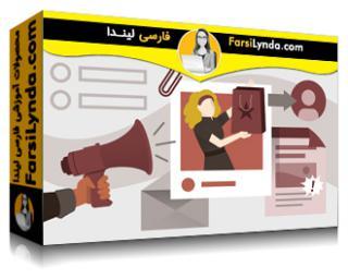 لیندا _ آموزش مبانی بازاریابی دیجیتال (با زیرنویس فارسی AI)