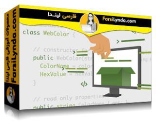 لیندا _ آموزش NET 5. : نگاهی مقدماتی (با زیرنویس فارسی AI)
