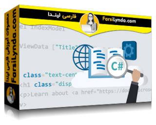 لیندا _ آموزش معرفی ASP.NET Core (با زیرنویس فارسی AI)