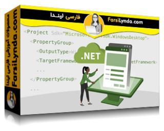 لیندا _ آموزش معرفی دسکتاپ و NET Core. (با زیرنویس فارسی AI)