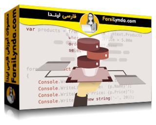 لیندا _ آموزش معرفی Entity Framework (با زیرنویس فارسی AI)