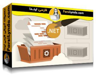 لیندا _ آموزش استفاده از داکر و NET Core. (با زیرنویس فارسی AI)
