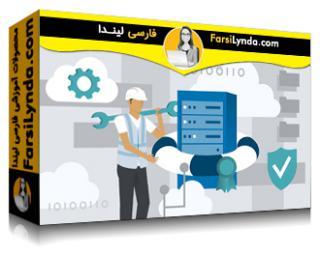 لیندا _ آموزش مبانی مدیریت خدمات فناوری اطلاعات: مدیریت تغییر (با زیرنویس فارسی AI)